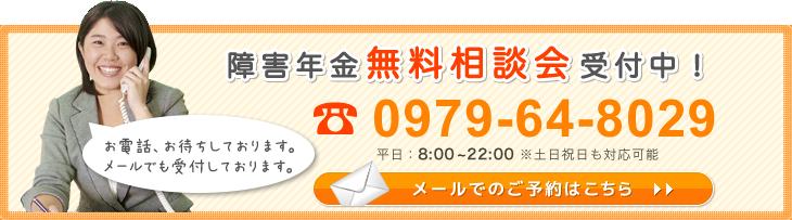 障害年金無料相談会受付中!0979-64-8029