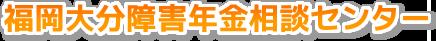 福岡・大分障害年金相談センター