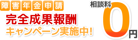 障害年金申請 成果報酬キャンペーン実施中!初回相談0円