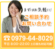 まずはお気軽に!ご相談予約 お問い合わせ 0979-64-8029