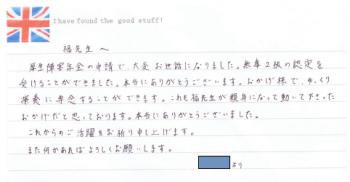 お客様の手紙①