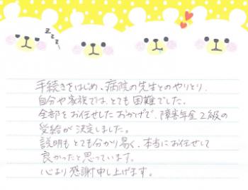 お客様の手紙②